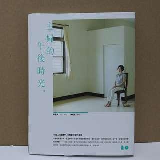 陳夏民《主婦的午後時光:15段人生故事×15種蛋炒飯的滋味》