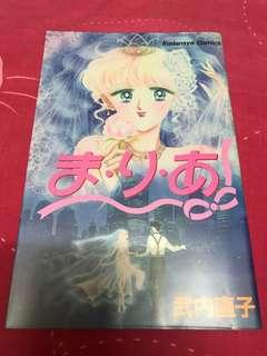 武內直子 瑪利亞 (日文版)