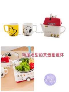 Snoopy 瓷器狗屋造型的茶壺 set. Teapot set of 3台灣代購