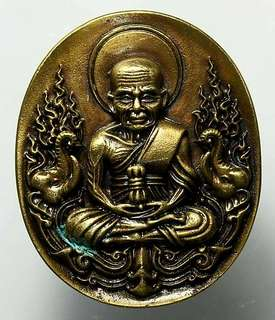 Thai Amulet From Wat Chianghai