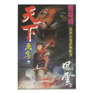 FW-005,天下畫集-風雲漫畫(薄裝)-馬榮成最新長篇武俠鉅著-風雲-父猛於虎.第一回