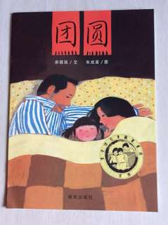 Chinese book 团圆