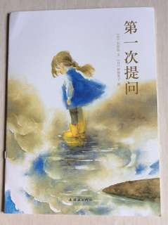 Chinese book(第一次提问)