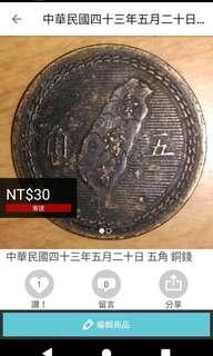 🚚 43年5角銅幣