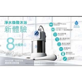 AMWAY BathSpring 沐浴淨水器
