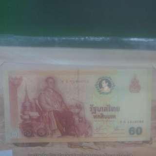 Thailand Bank Note