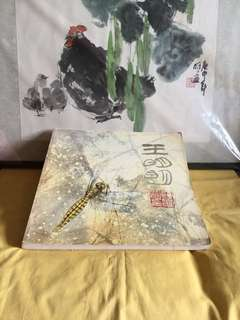 画家王明明簽名画册 一本 (只卖画册)