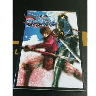 戰國basara 天下統一之書 攻略 遊戲 二手書 保存良好 書籍 電玩