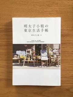 🚚 明太子小姐的東京生活手帳
