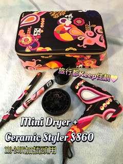 Amika Mini Dryer + Mini Styler 迷你風筒直髮器直髮夾
