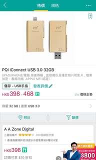 pqi i-connect USB 3.0 32GB 有盒 銀色