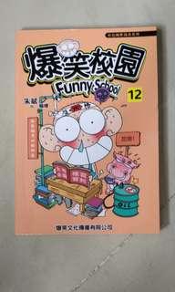 爆笑校園 Funny School 12