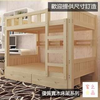 (包運費) 實木碌架床 上下格床 尺寸可訂造 (可加櫃桶及書架)(7至10天送到)(需自己安裝)