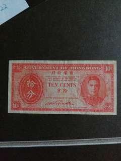 香港纸幣 港英時期十分(品相如圈)VF