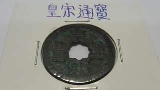 970 years Song Dynasty Copper coin