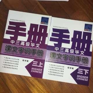 BRAND NEW SEC 3 CHINESE HANDBOOK