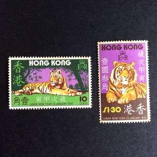 香港郵票 虎年生肖 1974