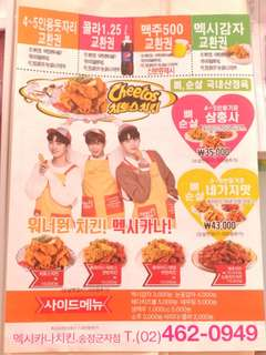 WANNA ONE Chicken Pamphlet
