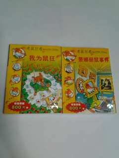 Geronimo Stilton - Chinese Book