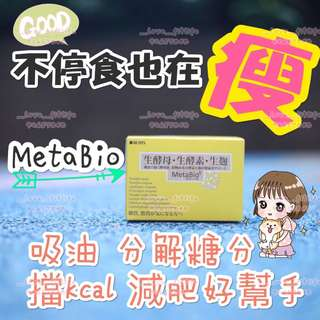 餐前日本Metabio阻礙kcal.