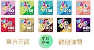 小狄點卡 92折MYCARD GASH官方貨
