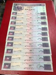 匯豐50元,全新標準十連號,單價60元,10張共售: