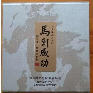 貴金屬藏品系列 馬到成功 紀念銀章 1/4盎司 有盒有證書 (證書編號: 03710) 源自中國國畫巨匠徐悲鴻大師的傳世名作《奔馬圖》[全新]