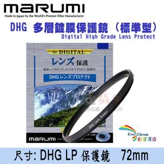 Marumi DHG LP 鏡頭保護鏡 72 mm 多層鍍膜基本款 高透光 保護鏡頭免於灰塵和刮傷 日本製公司貨