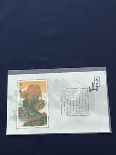 China Stamp- 2001-8 Miniature Sheet