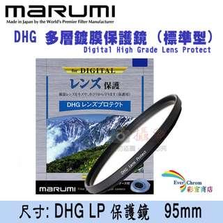Marumi DHG LP 保護鏡 95 mm 多層鍍膜標準型 薄框高透光 保護鏡頭免於灰塵和刮傷 日本製公司貨