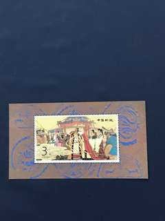 China Stamp- 1994-10 Miniature Sheet
