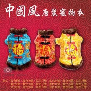 中國風唐裝寵物衣 紅色賣場 兩腳衣 寵物拜年新衣 中國風 福祿壽 紅包拿來 福字祥龍 喜慶 春季狗狗變裝秀(紅8號/紅10號/紅12號/紅14號/紅16號/紅18號)