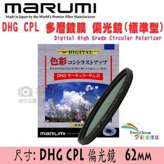 Marumi DHG CPL 偏光鏡 62 mm AR多層鍍膜標準型 消除拍攝物體表面反射水流拍攝 日本製公司貨