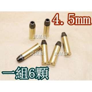 🚚 台南 武星級 FS 左輪 4.5mm 喇叭彈 彈殼 (左輪槍短槍手槍CO2槍彈匣彈夾子彈模型槍玩具槍BB槍BB彈鉛彈填彈器膛線來福線