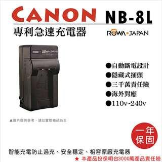 樂華 佳能 NB-8L 專利快速充電器 NB8L 副廠壁充式 1年保固 A2200 A3200 A3300