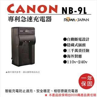 ROWA 佳能 NB-9L 專利快速充電器 NB9L 樂華副廠壁充式 1000HS 1100HS N2 外銷日本