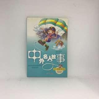 中外名人故事 | Chinese Famous People Stories