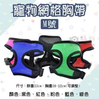寵物網格胸帶 M號 寵物胸背帶 胸背牽引繩牽繩 網眼透氣網格 調節胸帶調整帶 多色可選 透氣舒適寵物背心(黑色/紅色/粉色/藍色/綠色)
