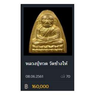 Luang Por Tuad/Thuad Temple, Wat Changhai, AJ Tim, gold plated