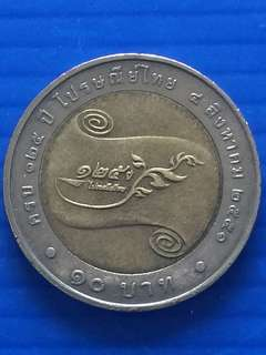 Thailand commemorative 10 baht 2008