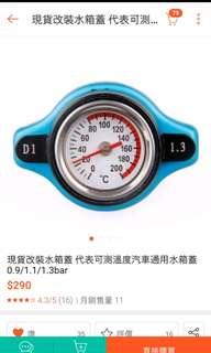 D1 掛水溫錶 加壓水箱蓋  小頭1.1