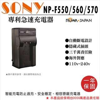 樂華 Sony NP-F550 F560 F570 專利快速充電器 相容原廠 壁充式充電器 1年保固 HX300