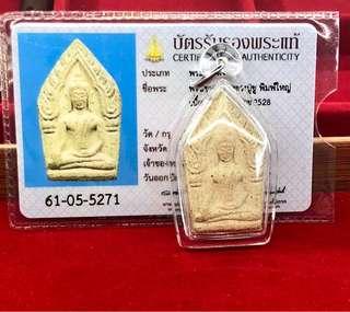 Lp Choo Phra Khun Paen Gua Poh Phim Yai BE2528(C.E1985)
