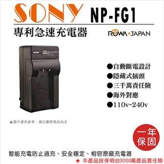 樂華 Sony NP-FG1 專利快速充電器 相容原廠 壁充式充電器 1年保固 T100 W30 W35 W40