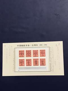 China stamp- 1996-4 Miniature Sheet