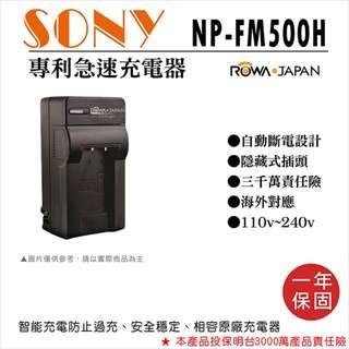 樂華 Sony NP-FM500H 快速充電器 NPFM500H 壁充式座充 1年保 A77 α300 α700