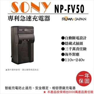 樂華 Sony NP-FV50 專利快速充電器 壁充式座充 1年保固 索尼副廠 自動斷電 CX170 CX350
