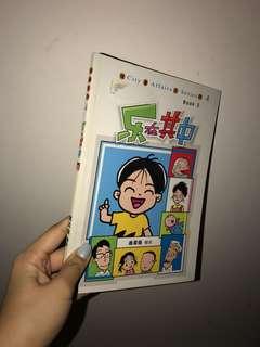 乐在其中 book 2