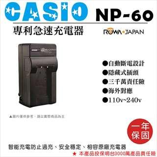 樂華 Casio C.NP-30(F.NP60) 專利快速充電器 相容原廠 壁充式座充 1年保固 ROWA