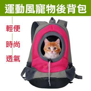 運動風寵物後背包 貓咪外出雙肩背包 省力背在懷裡 安全感不怕弄丟 透氣旅行包 外出好幫手安全攜帶方便好用 便利(黃色/綠色/藍色/大紅色/玫紅色)